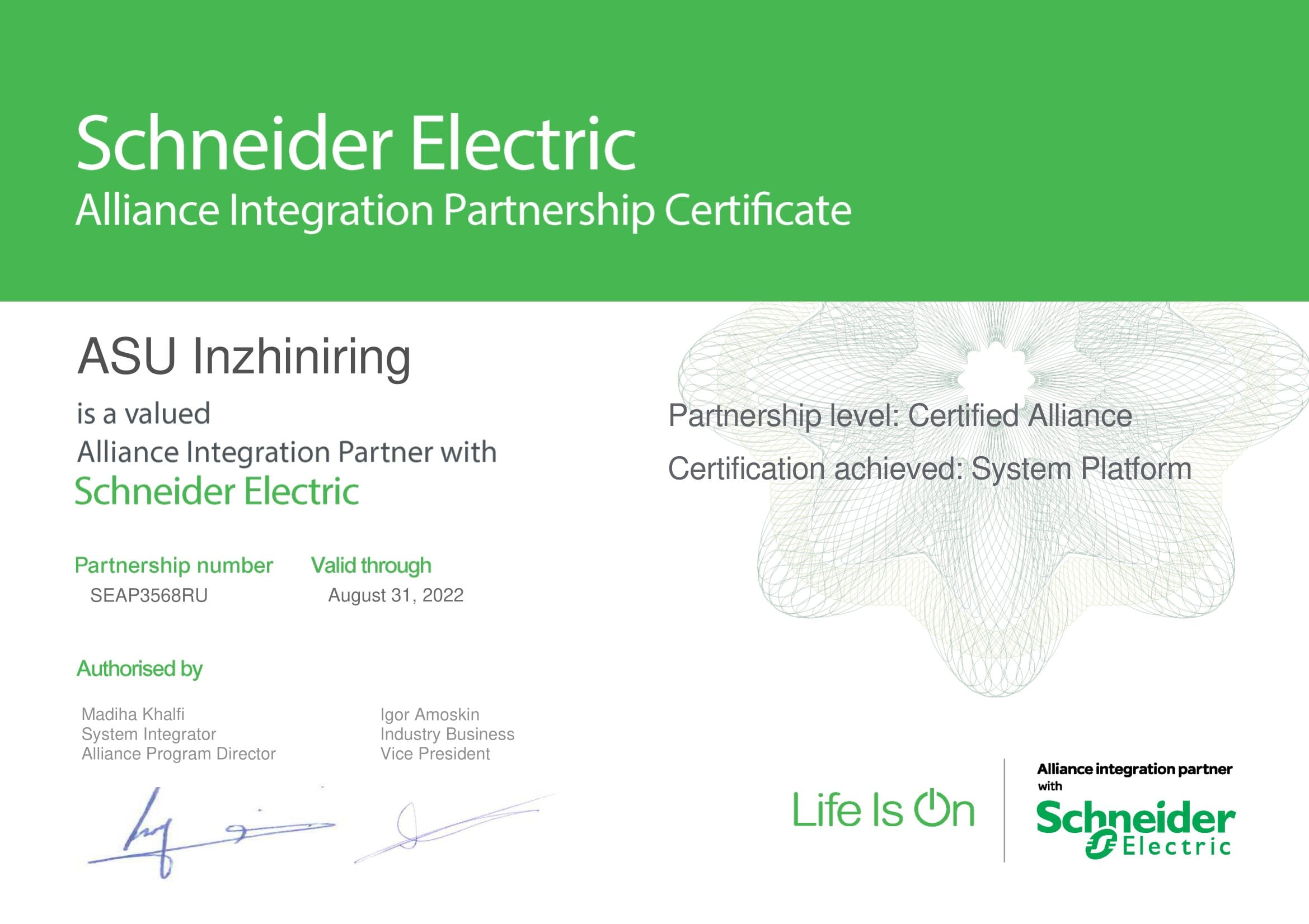 Сертификат Schneider Electric Alliance